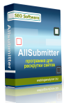 AllSubmitter 7.6 НУЛЛ | [Infoclub.PRO]